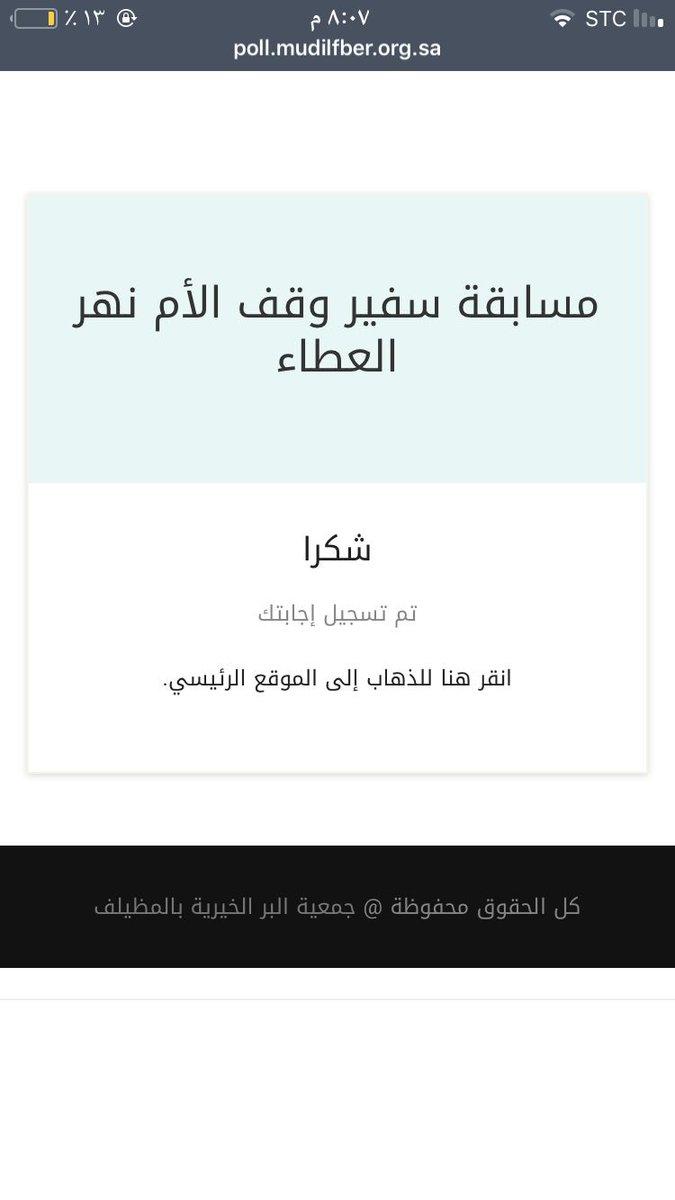 @D3m_albryk تم من جمهور عبدالقادر الشهرا...