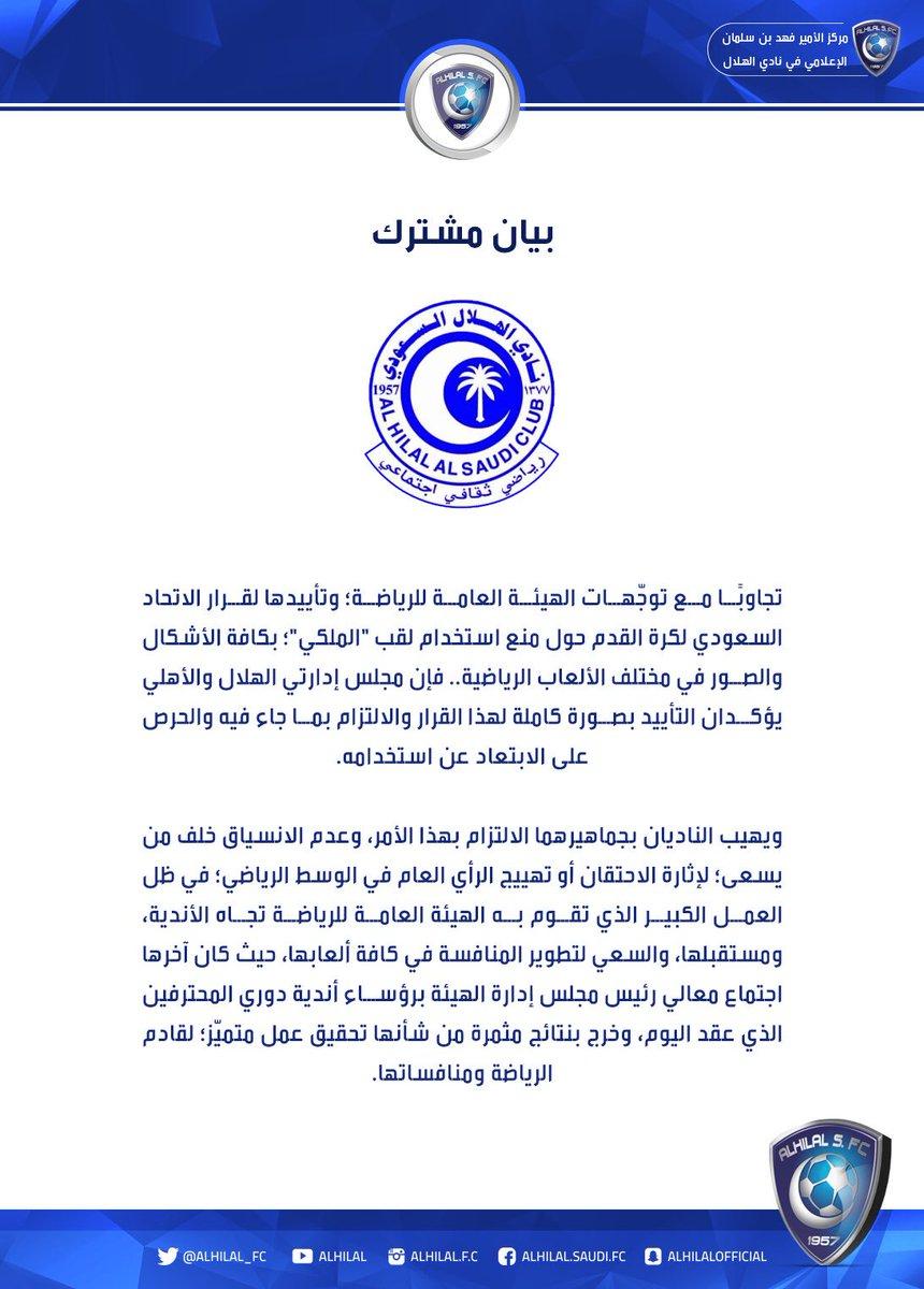 بيان مشترك لناديي #الهلال و #الأهلي يؤكدان تأييد قرار الاتحاد السعودي...