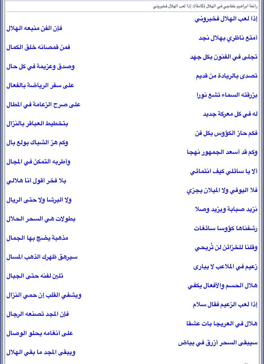 خلف السواط V Twitter أبراهيم خفاجي هو كاتب النشيد الوطني السعودي وهو أيضا من كتب اذا لعب الهلال فخبروني اتمني ان يكون هو النشيد الرسمي للهلال Alhilal Fc Https T Co Vpirojrrfu