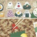 とてもかわいい『おむすび』の形の切手が発売!郵便局へ買いに行こう!