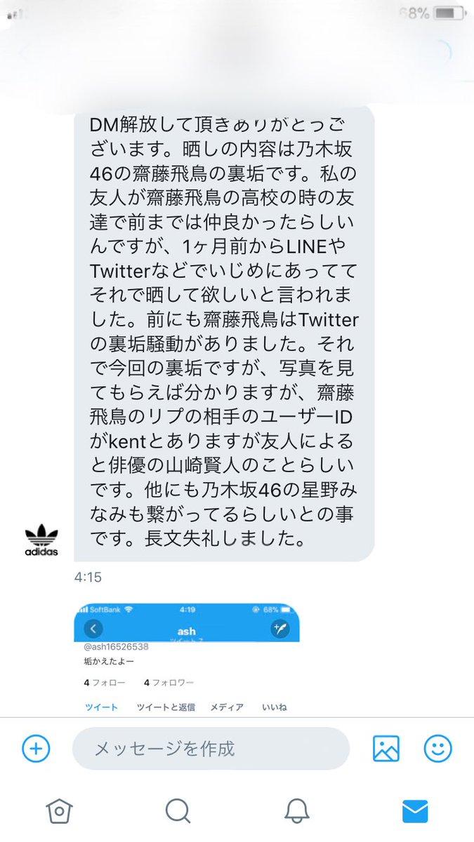 乃木坂46 齋藤飛鳥 流出