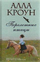 Скачать бесплатно николай козлов книги