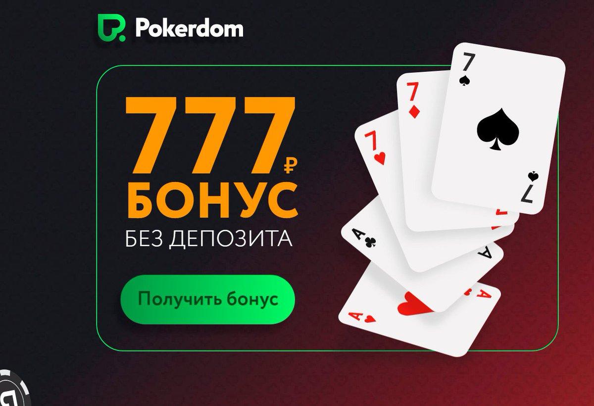 покердом бездепозитный бонус