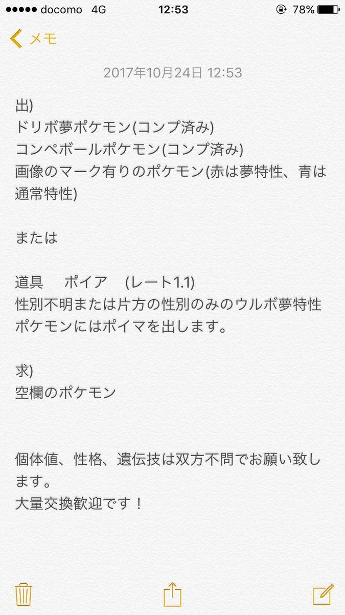 """サブ on twitter: """"オシャボポケモン交換募集 出)ドリボ夢ポケモン"""