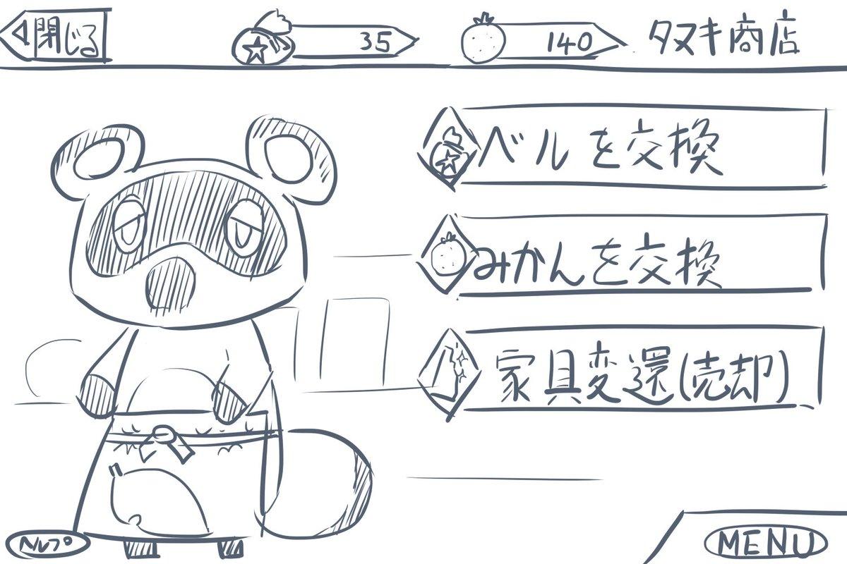 【速報!】スマートフォン版 どうぶつの森