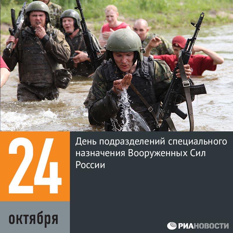 день специального назначения поздравление челябинской области