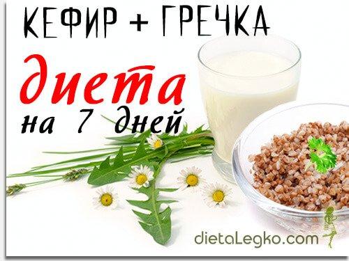 гречневая диета суть диеты