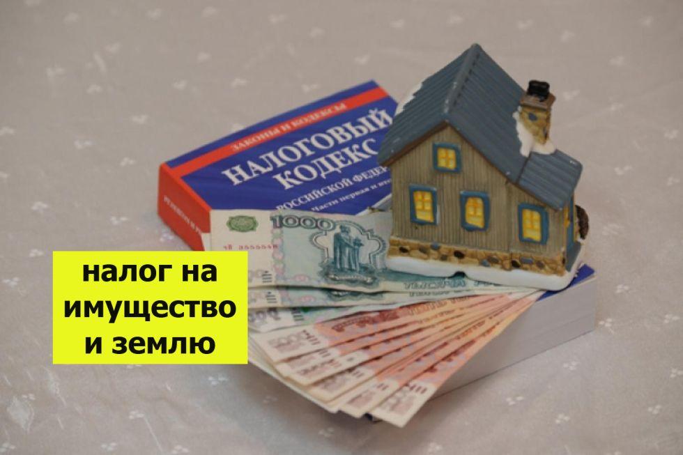 Налог на имущество физических лиц в 2017 москва