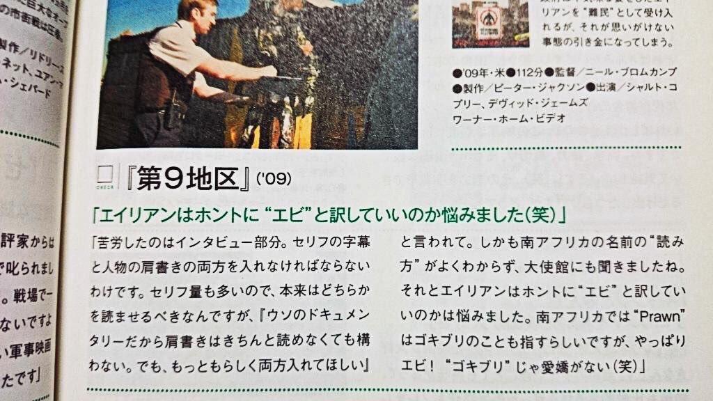 まさに映画の出来を左右する仕事!翻訳家「松浦美奈」さんの仕事の姿勢が素晴らしい!