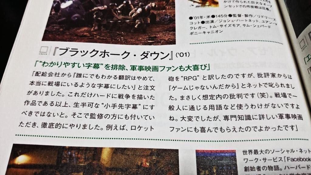 ではここで、ブレードランナー2049の字幕を担当なさる松浦美奈さんのインタビュー記事をご覧ください。とくに1枚目のブラックホーク・ダウン