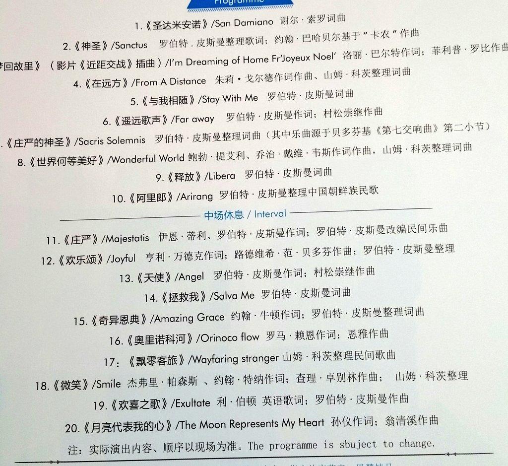 Tournée en Chine (octobre 2017) DM5ggg4VoAAMsD9