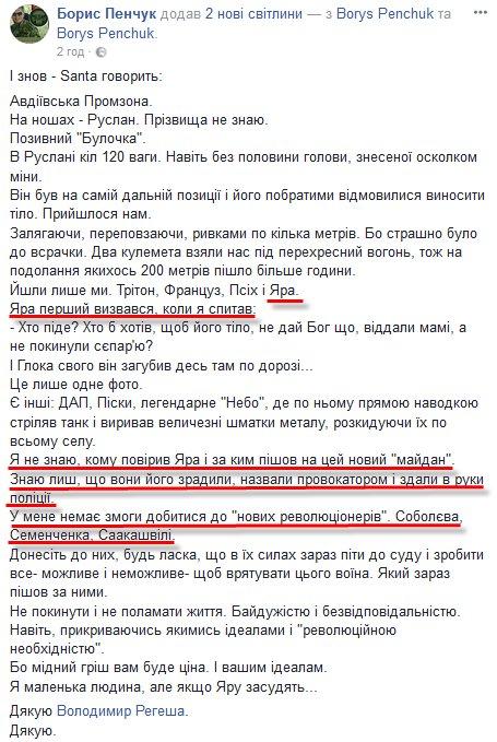 """Егор Соболев: Если ГПУ инициирует снятие с меня неприкосновенности, я проголосую """"за"""" - Цензор.НЕТ 6994"""