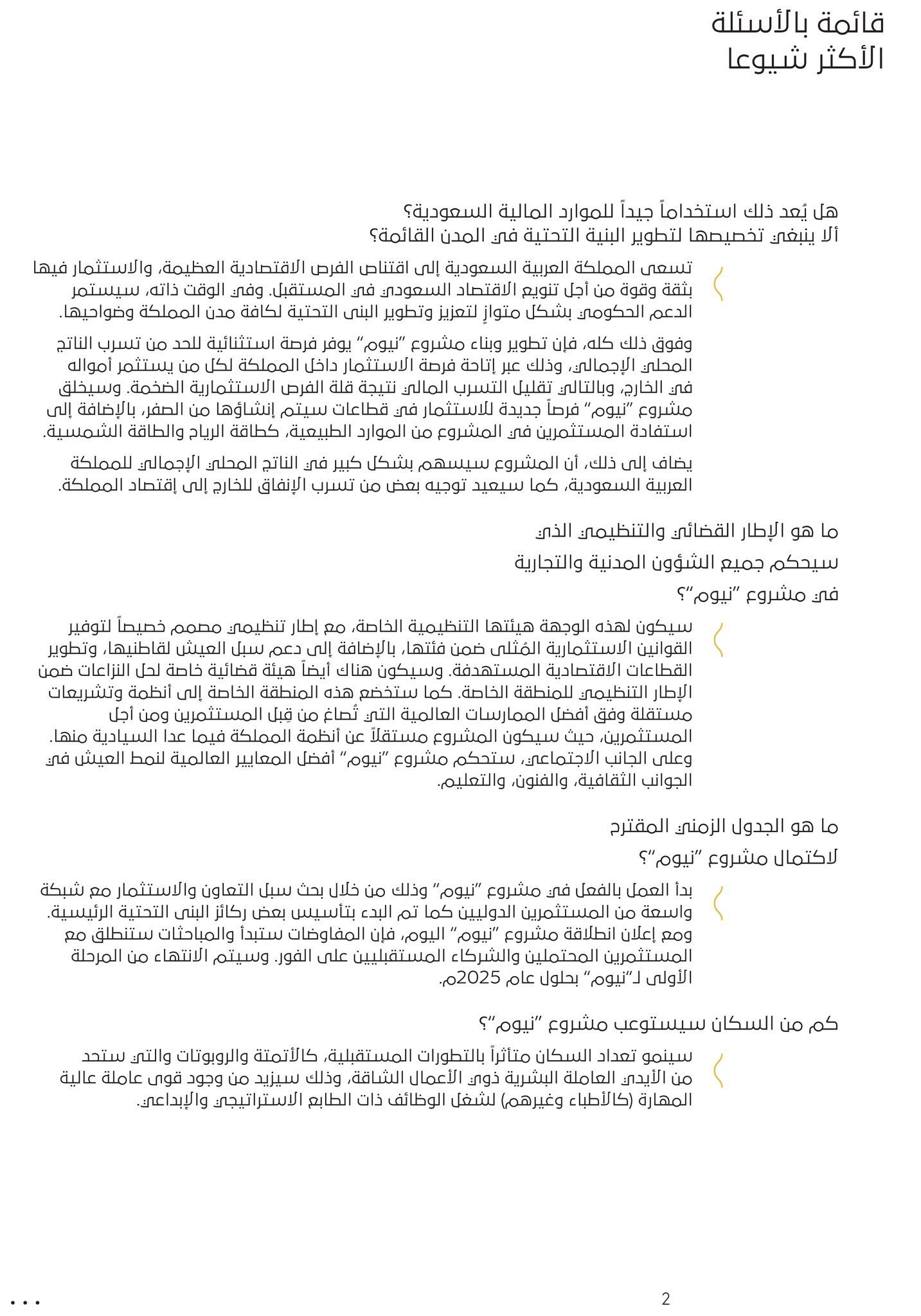 مشاريع السعودية On Twitter قائمة بالأسئلة الأكثر شيوعا عن مشروع مدينة نيوم تجيب عن كل تساؤلات المهتمين بالمشروع