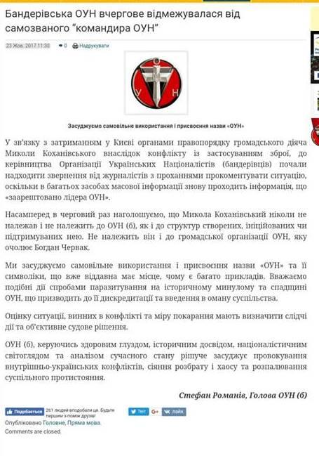 Коханивский доставлен в суд. Заседание продолжается - Цензор.НЕТ 7736