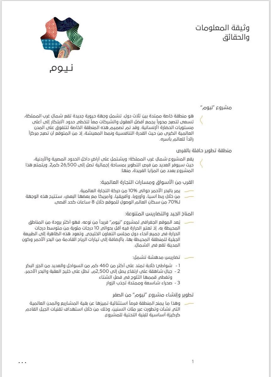 مشاريع السعودية On Twitter كل ماتود معرفته عن مدينة المستقبل مدينة نيوم تجده في وثيقة المعلومات والحقائق