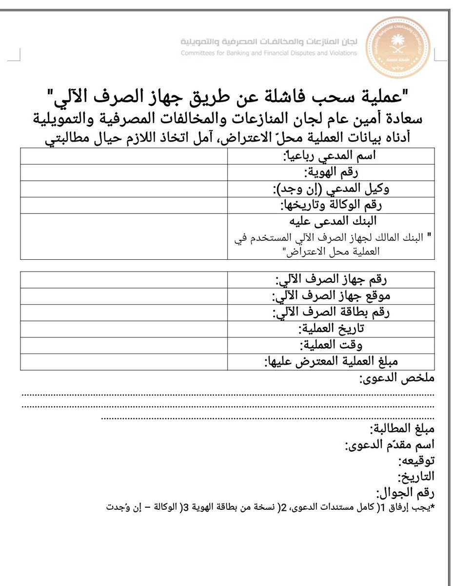 المحامي د علي الغامدي Twitter પર نموذج صحيفة دعوى موضوعها عملية سحب فاشلة عن طريق جهاز الصرف الآلي