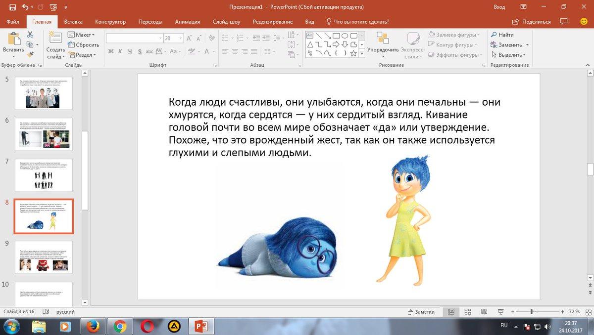 Презентация по проектной деятельности