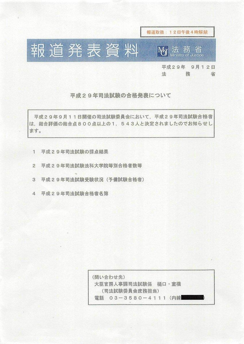 試験 法務省 司法 法務省、2021年司法試験・予備試験の日程発表