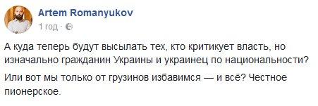 """""""Саакашвили оформил своей охране вид на жительство как деятелям культуры! Это бойцам спецназа!"""", - депутат Арьев опубликовал документы - Цензор.НЕТ 9882"""