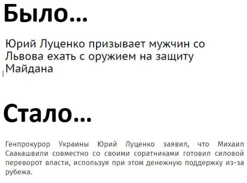 У следствия есть данные о финансировании акций в Киеве. В свое время я предъявлю соответствующие подозрения, - Луценко - Цензор.НЕТ 824