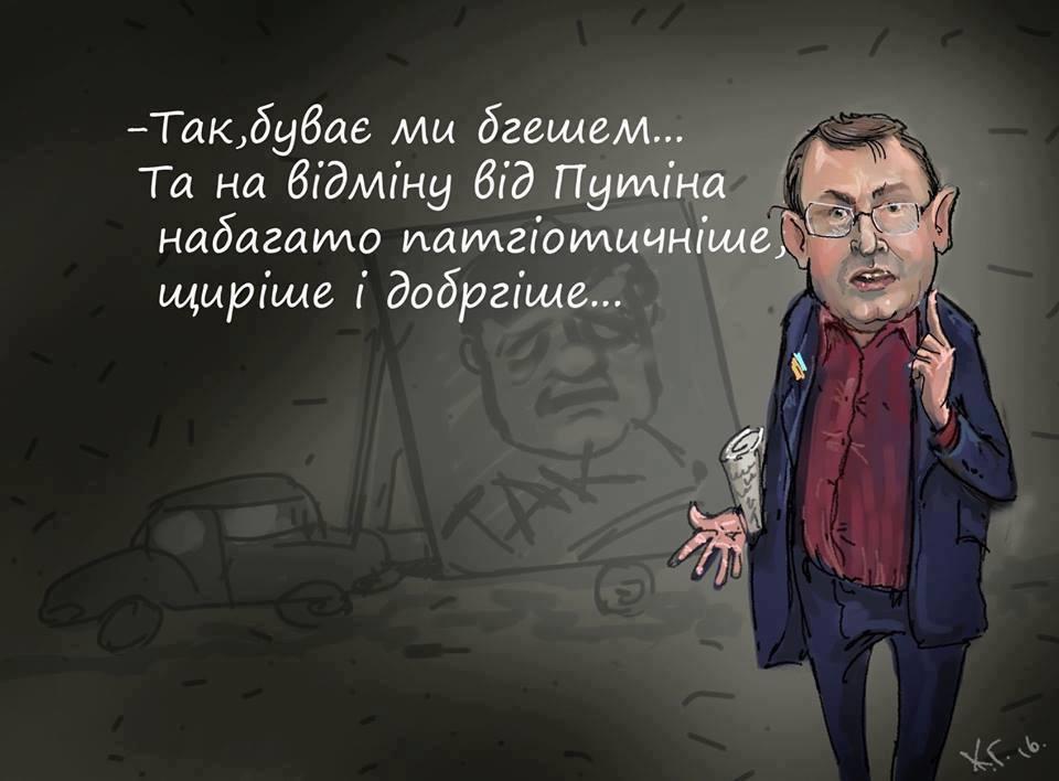 Луценко о деле Коханивского: Никто не имеет права принимать решение вместо суда - Цензор.НЕТ 6141