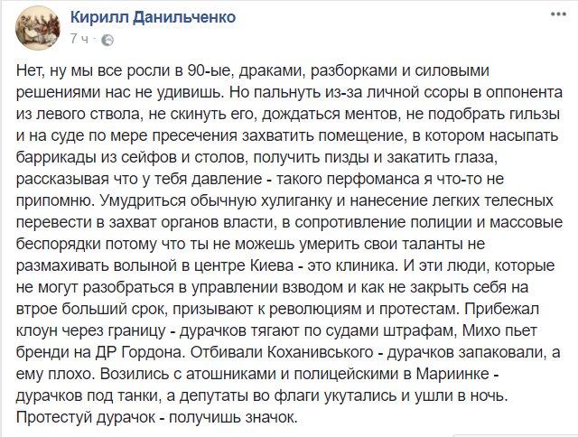 Получил от АП документы по гражданству. Сегодня или завтра иду в суд, - Саакашвили - Цензор.НЕТ 6249