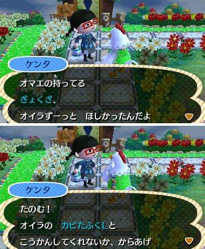 3DS版どうぶつの森で遊んでた時のスクショ。 恐るべき取引を持ちかけてきた鶏。