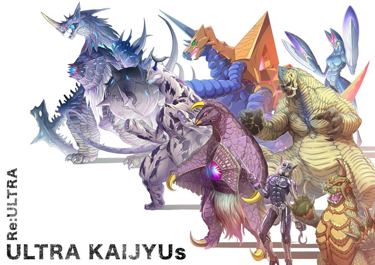 黒田アサキ On Twitter Reウルトラ 現在週イチくらいでウルトラ怪獣