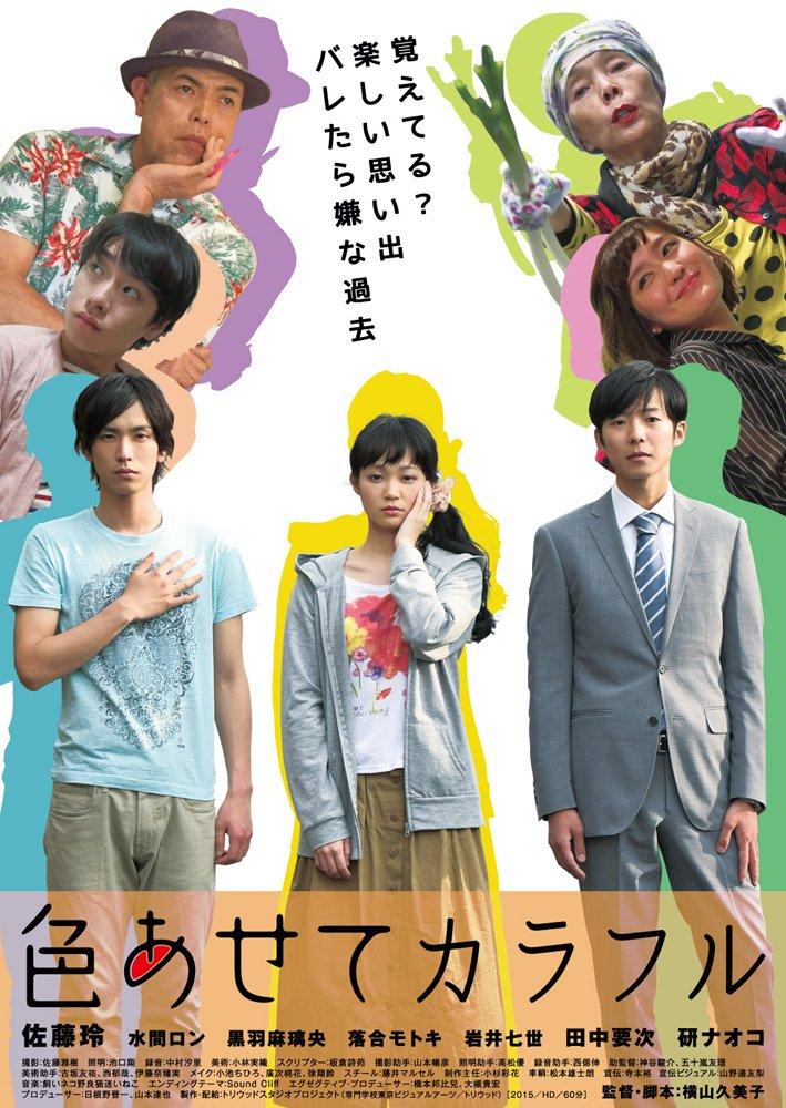 映画『ぐちゃぐちゃ』 (@FilmTsp...