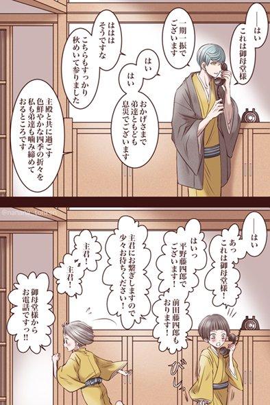 未成年審神者を主にいただく本丸は、刀剣男士と審神者の保護者の連携が密である、その5 本丸の優等生、粟田口大+小×2