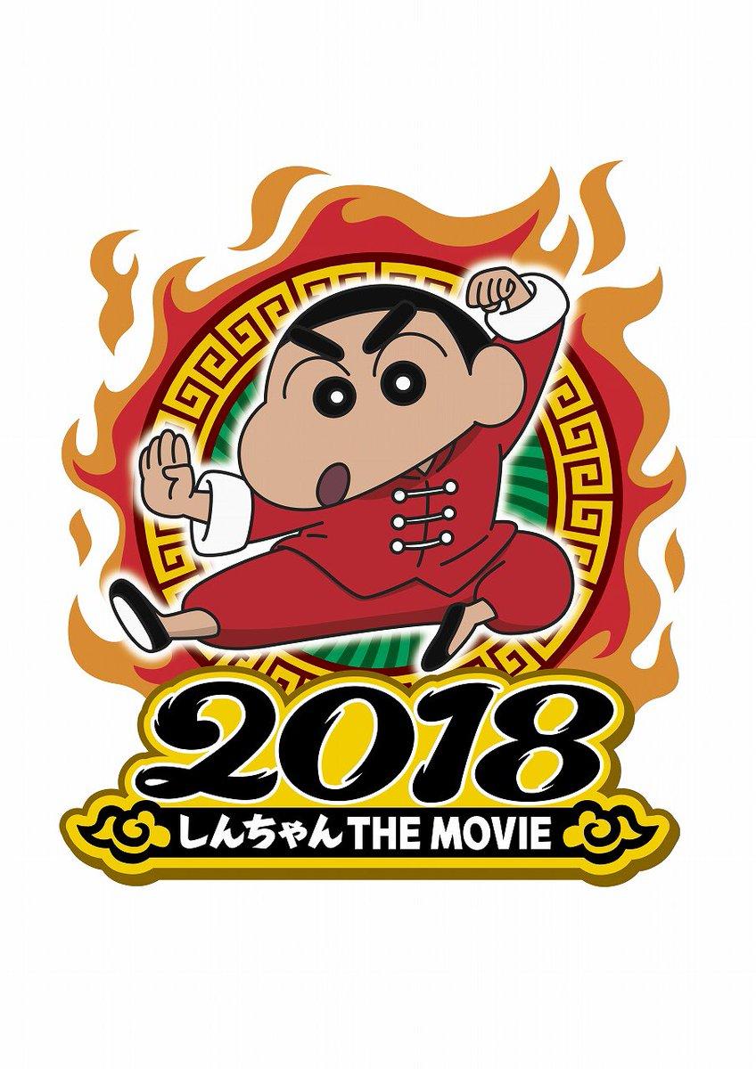 映画クレヨンしんちゃん26作目『映画クレヨンしんちゃん 爆盛!カンフーボーイズ ~拉麺大乱~』201…
