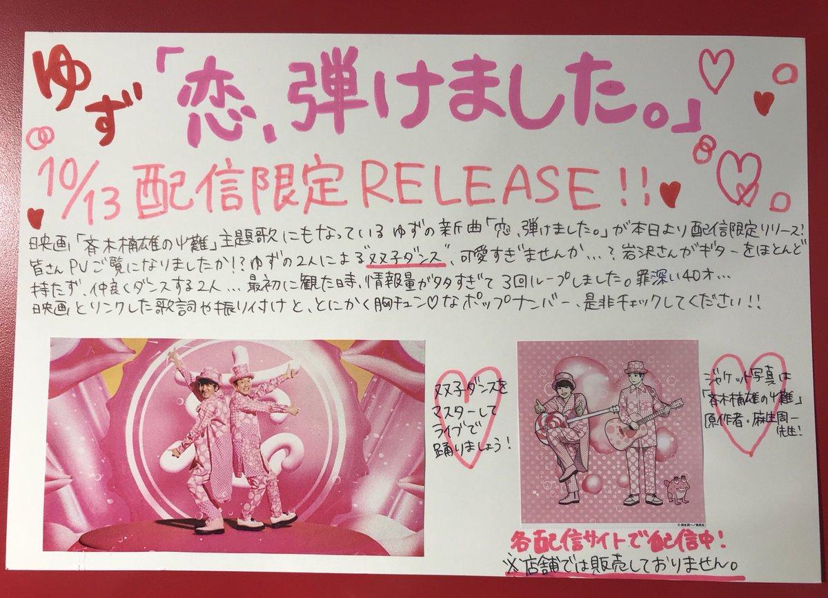 【#ゆず 】配信限定よりリリースされた新曲「恋、弾けました。」皆さんPVご覧になりましたか??ゆずの…