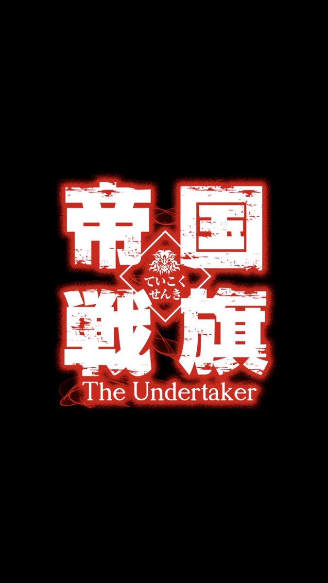 【白猫】新イベント「帝国戦旗 ~ The Undertaker ~」開催!建物育成やアクセBGM交換、新要素「潜入クエスト」で敵を狙撃!【プロジェクト】