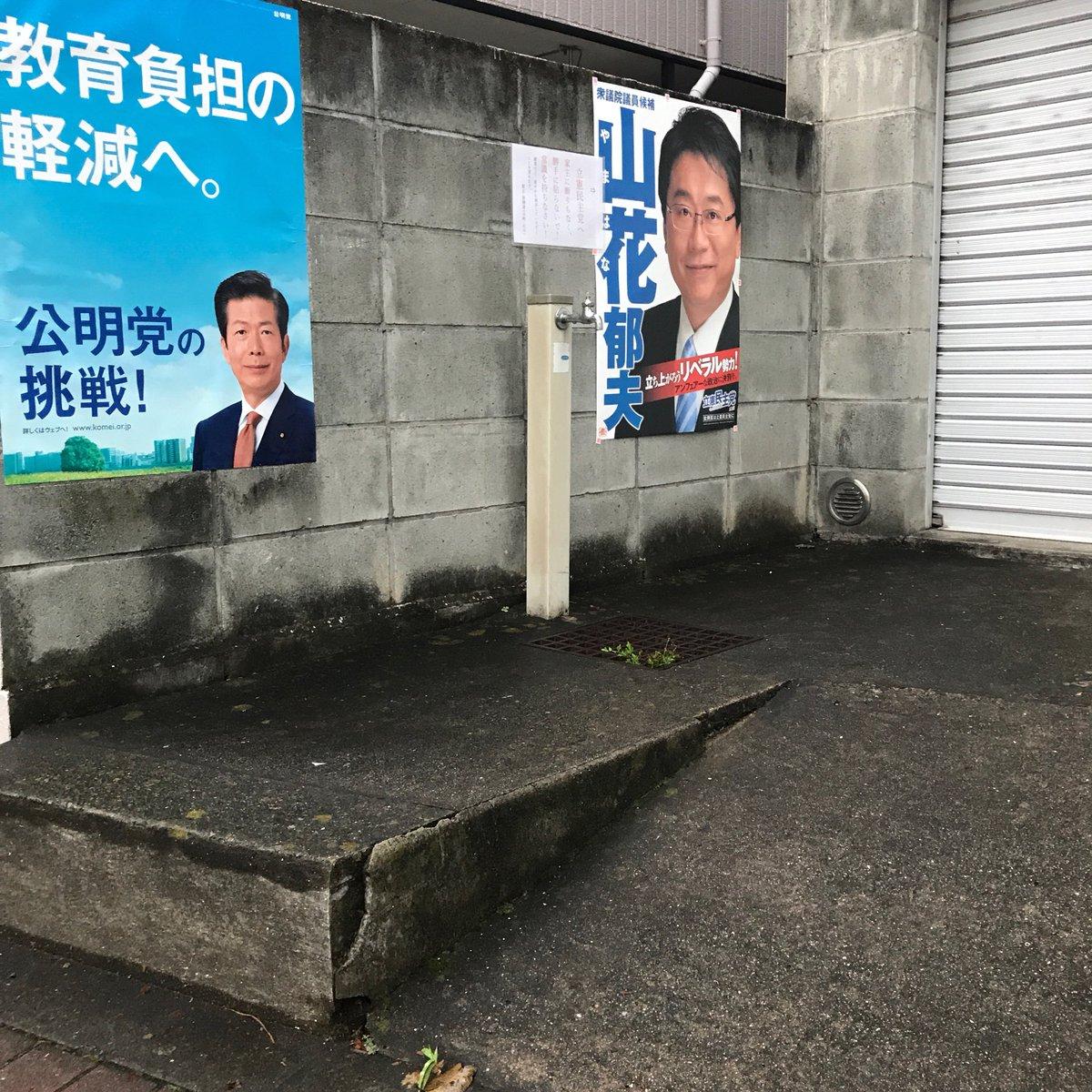 許せません‼️ 狛江市議会議員の石川和広です。 本日、信じられないことになんと、我が家(家族所有)の敷地の壁に、あの「立憲民主党」が勝手にポスターを貼っていきました‼️ 衆院選の活動の途中で自宅によったところ、びっくりです❗️どこまで常識が無いのか⁉️きちんとけじめをつけてよ❗️