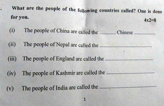 बिहार के सातवीं  कक्षा के अर्द्ध वार्षिक परीक्षा  के अग्रेंजी  का प्रश्न पत्र।प्रश्न तैयार  करने वाला शातिर और देशद्रोही। जल्द  गिरफ्तार हो