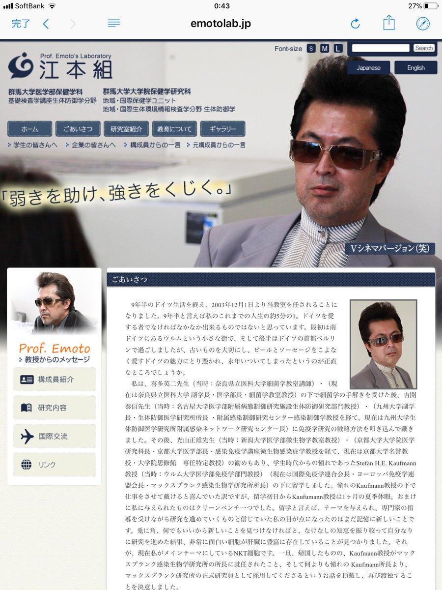 江本正志 hashtag on Twitter