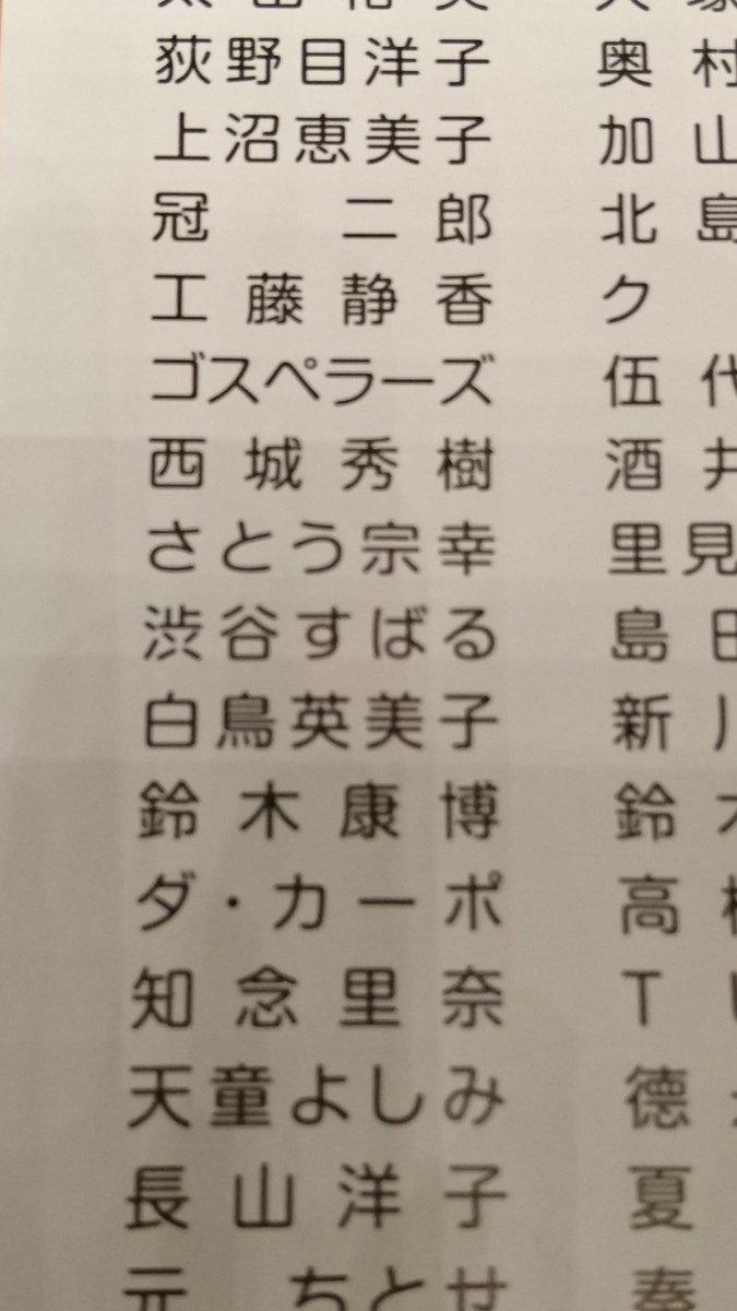 渋谷すばるくんの名前がありました❗  #関ジャニ∞ #歌謡チャリティーコンサート #甲府