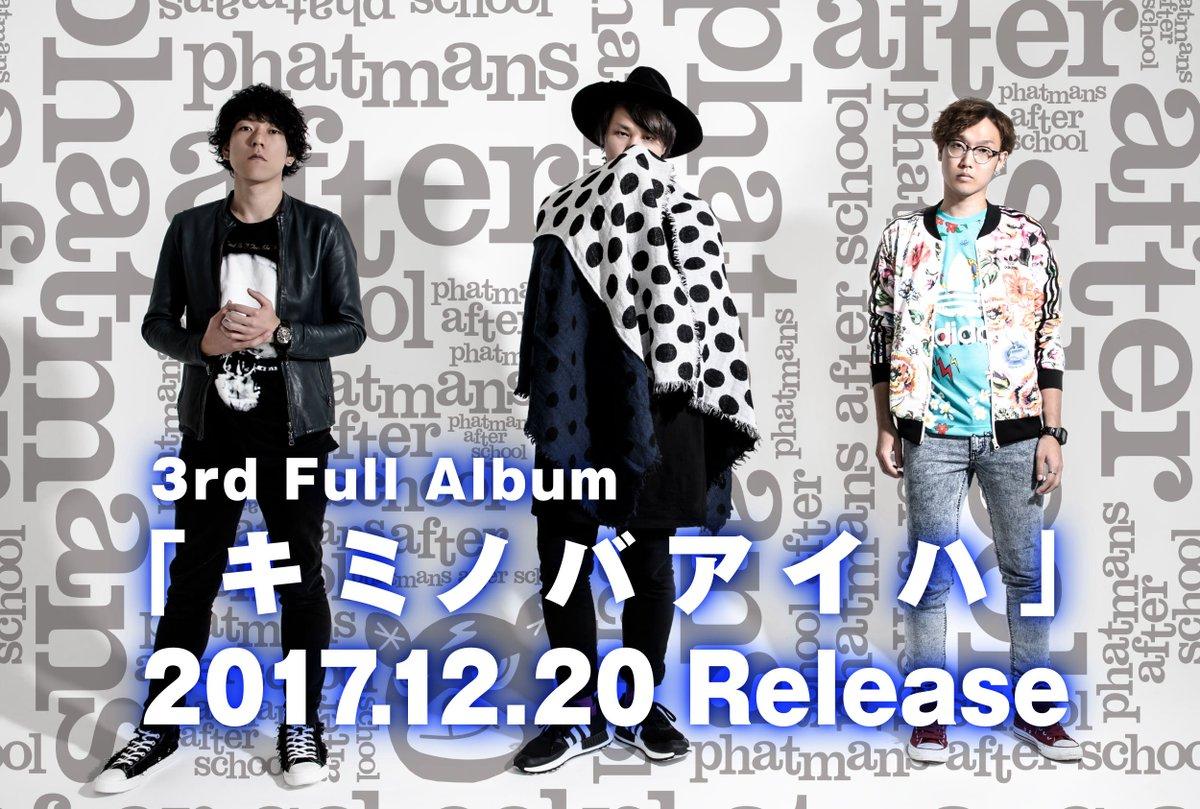 phatmans after school  3rd Full Album「キミノバアイハ」  20…