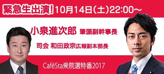 【#CafeSta 衆院選特番2017】「緊急生出演!#小泉進次郎 からみなさんへ!」10/14(土…