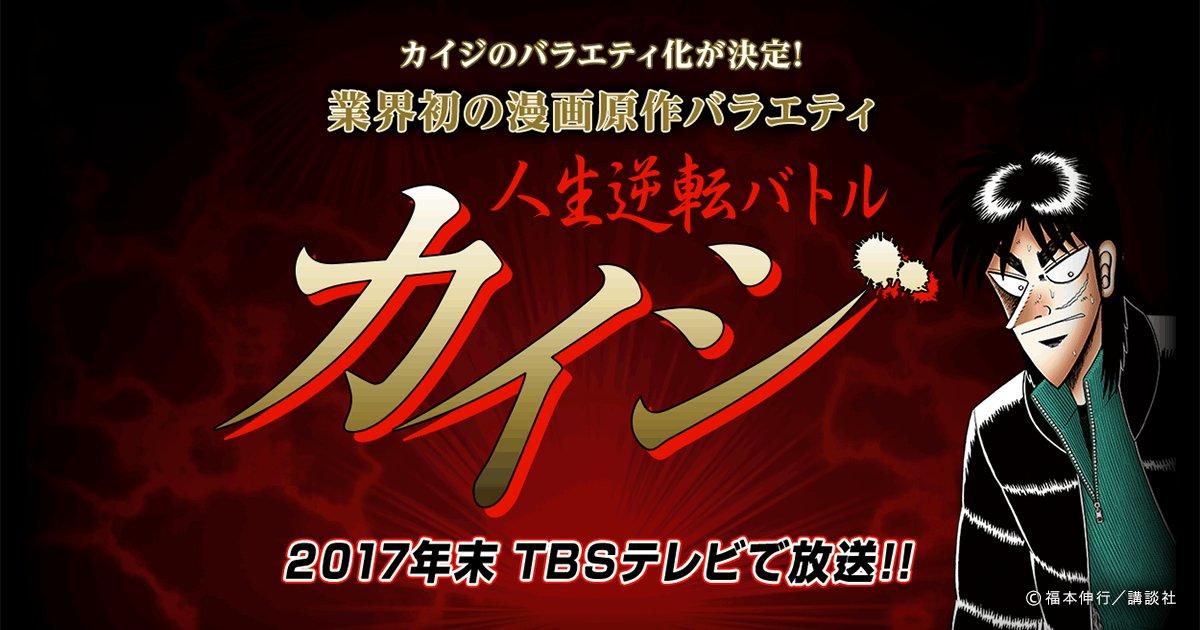 TBS、カイジをリアルで再現とか正気か。賞金は200万円。応募フォームの  借金額[必須] なぜお金…