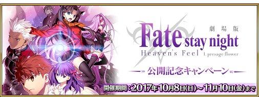 【カルデア広報局より】 10月14日(土)より、劇場版「Fate/stay night[Heaven…