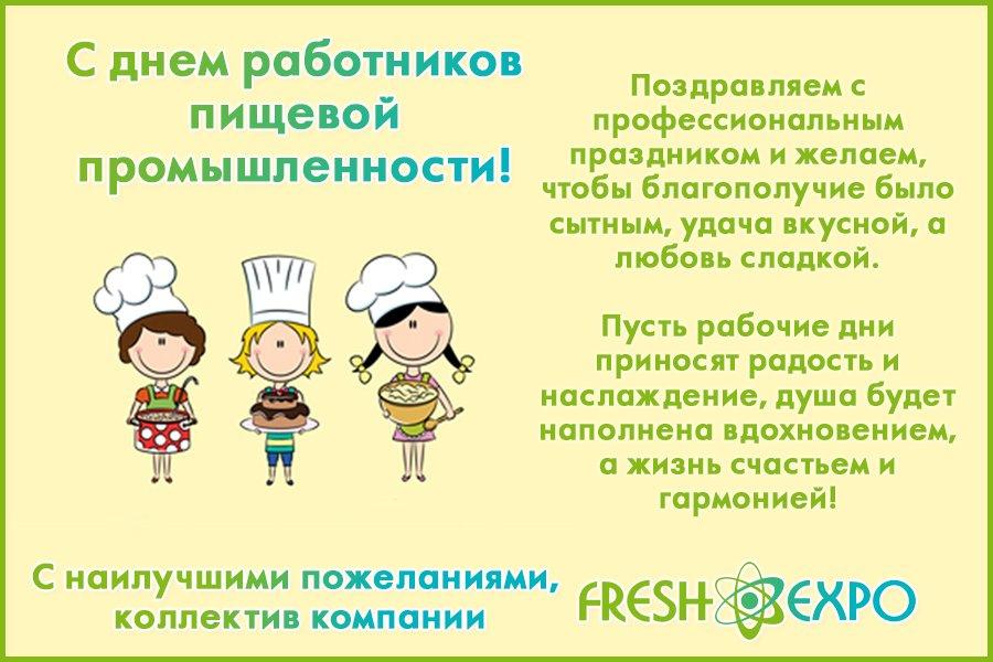 Поздравление работникам пищевой промышленности в прозе