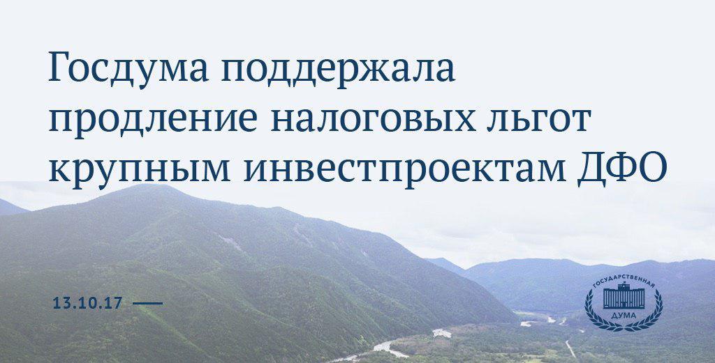 Льготы для сельхозпроизводителей смоленской области в 2017 году