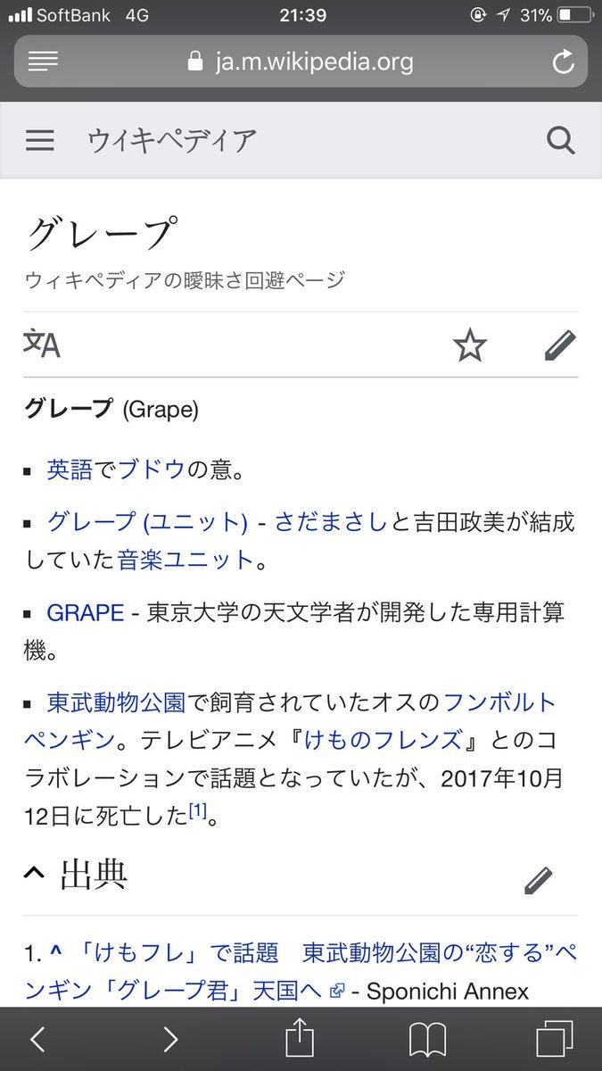 グレープ君のWikipediaが作成 英...