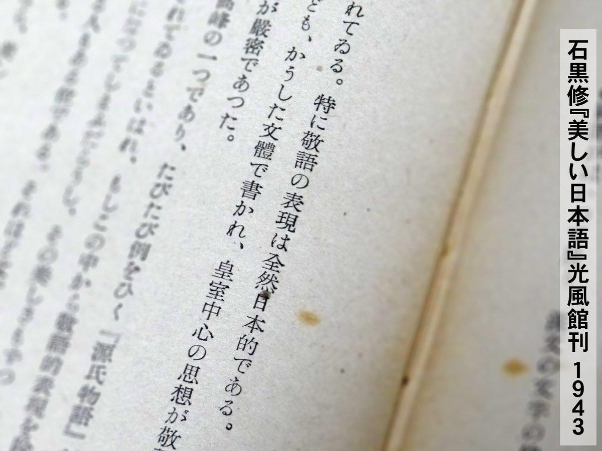 「全然」の下は、昔から必ずしも否定形ではなかったという話はだいぶ知られてきましたが、ナマの写真をお目にかけましょう。日本語学者・石黒修(よしみ)が戦時中に書いた、その名も『美しい日本語』に、推古天皇時代の漢文について〈全然日本的である〉と書いてあります。これでも全然OKです。