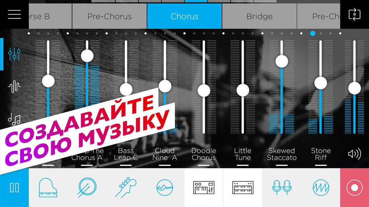 Music maker скачать бесплатно на русском