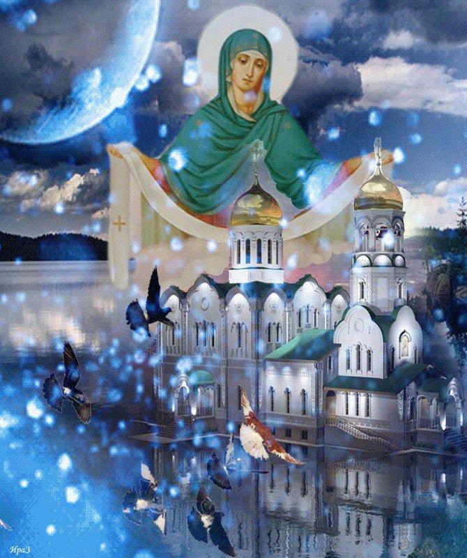 Картинки анимация покрова богородицы, рождеством открытки