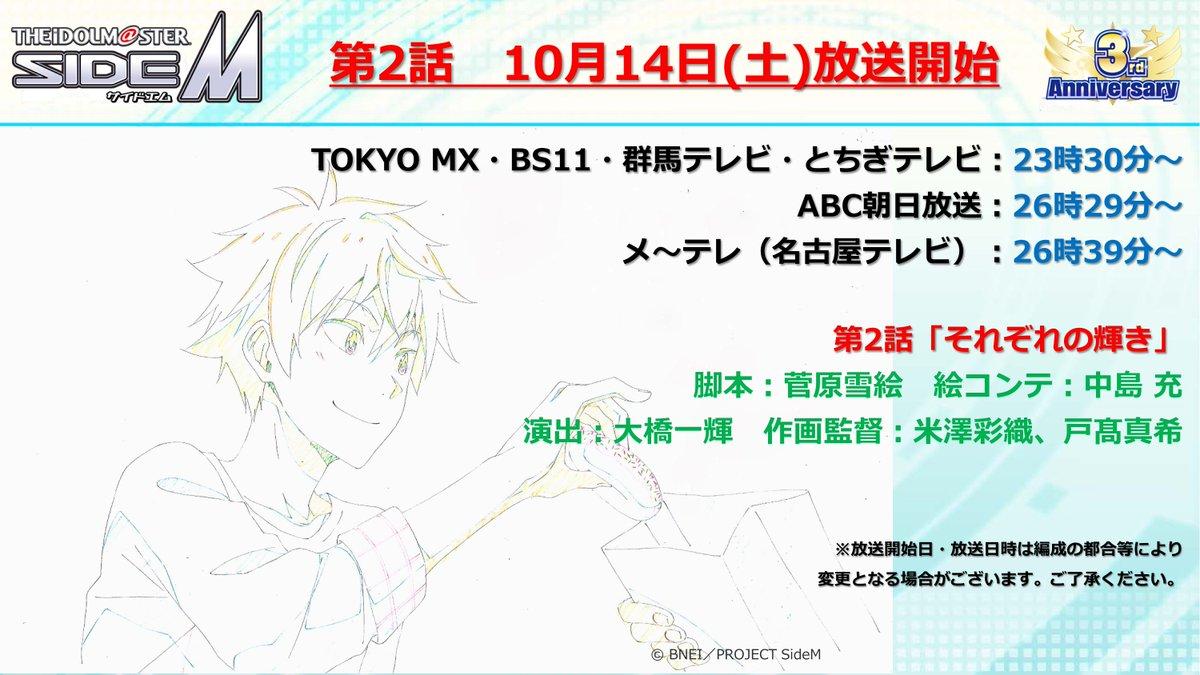 【明日放送!】明日23:30~最速放送開始のアニメ「アイドルマスター SideM」第2話より原画を公…