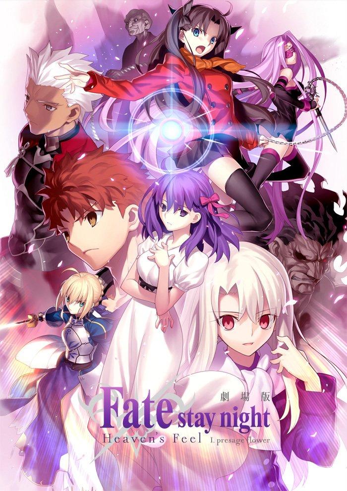 2017年10月14日ー只今より、劇場版Fate/stay night[Heaven'sFe…