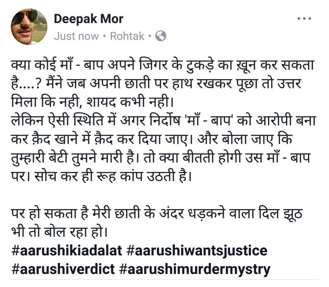 #Aarushiwantsjustice Latest News Trends Updates Images - deepak_dmor